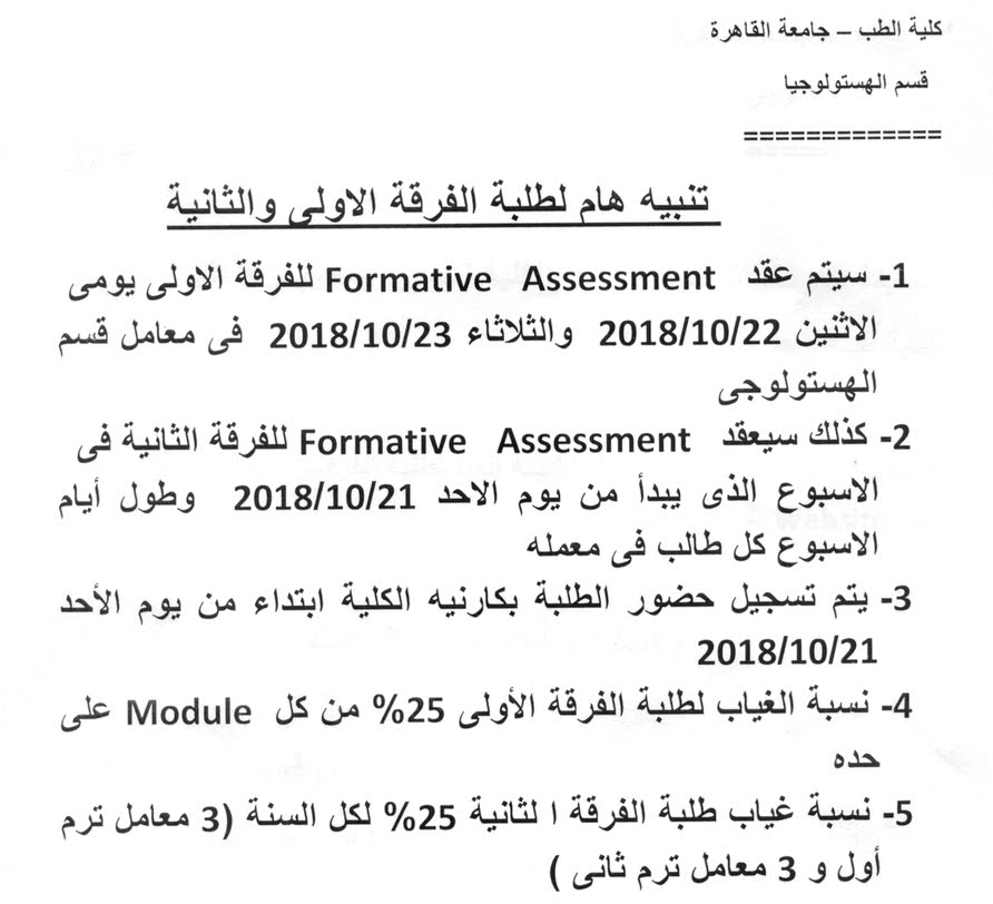 Announcements Histology Deptartment